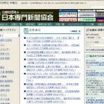 第22回 公益社団法人 日本専門新聞協会写真コンクール秀作受賞