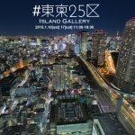 #東京25区グループ写真展のお知らせ