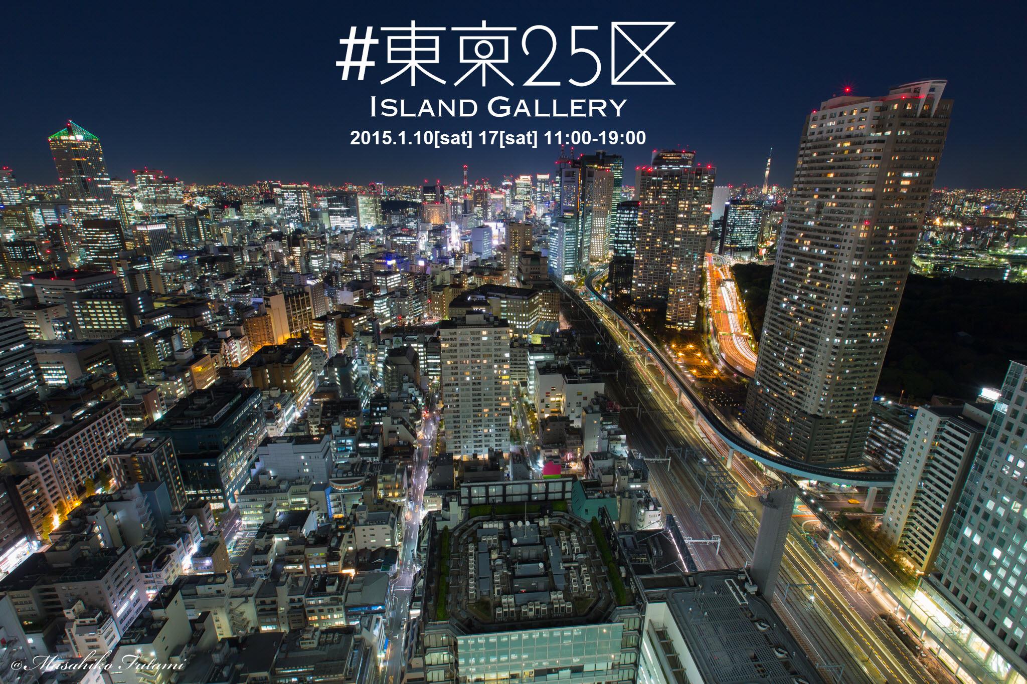 Tokyo 25 wards