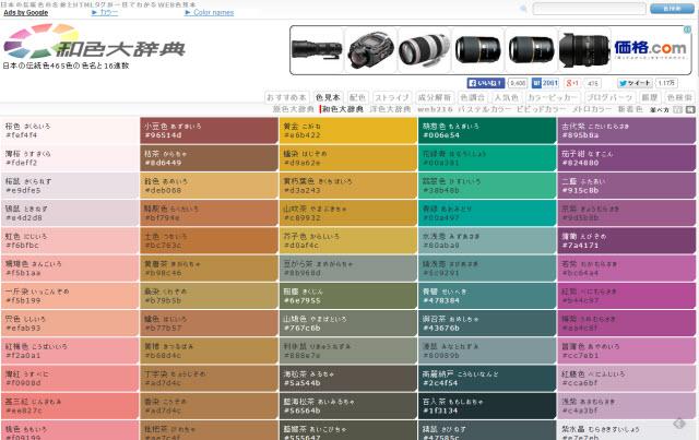 日本の伝統色 和色大辞典 - Traditional Japanese Color Names