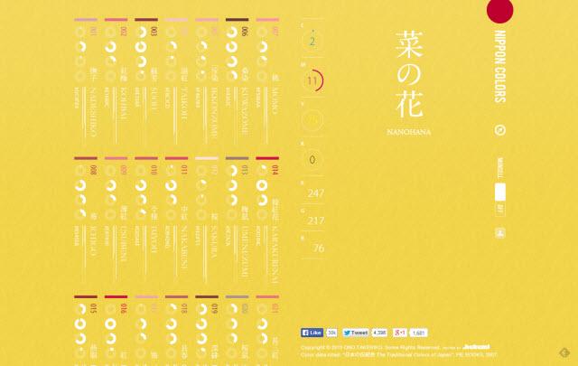 NIPPON COLORS - 日本の伝統色