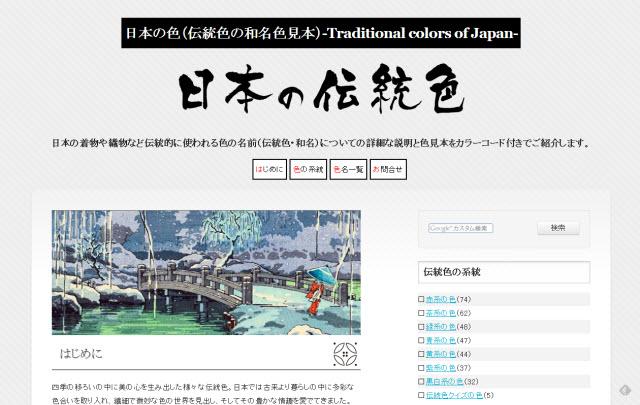 日本人の美の心!日本の色(伝統色の和名色見本)