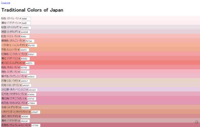 日本の伝統色 - 2xup.org