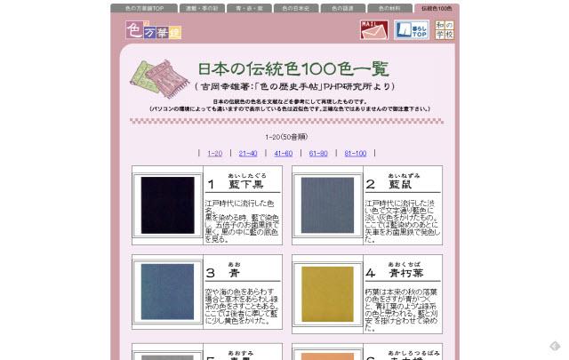 日本の伝統色 100色