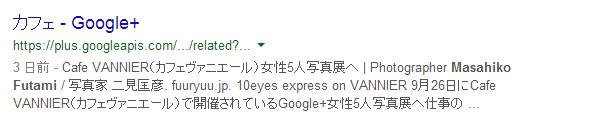 Google+のハッシュタグ検索エンジン掲載時