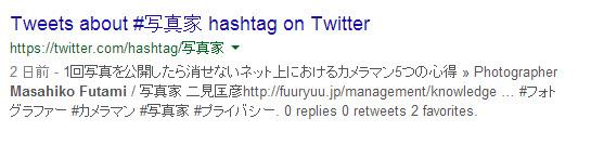 Twitterのハッシュタグ検索エンジン掲載時