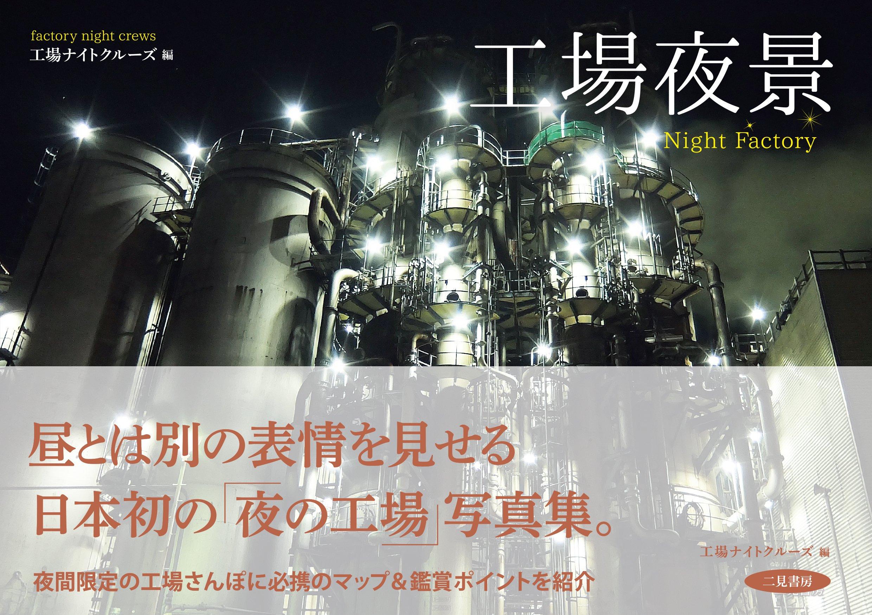 工場夜景・美の祭典