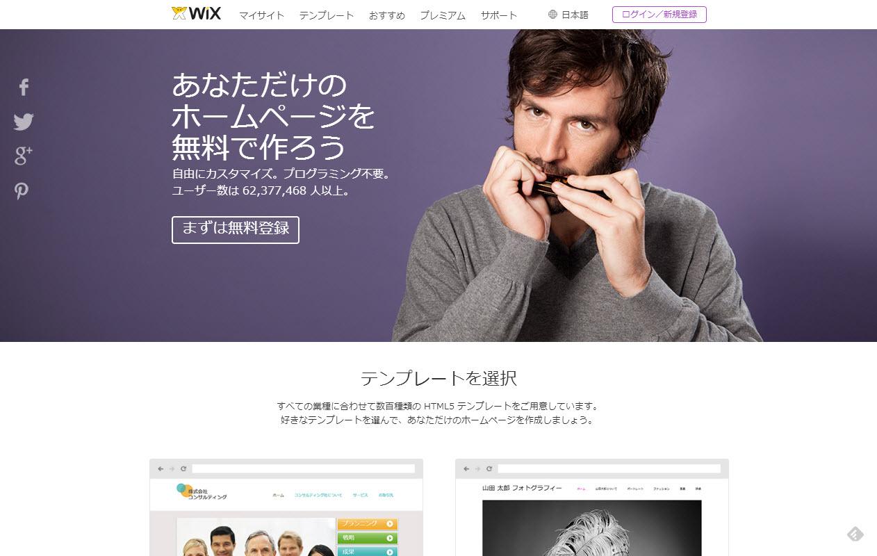 ホームページ作成 | 無料ホームページの作り方 | WIX