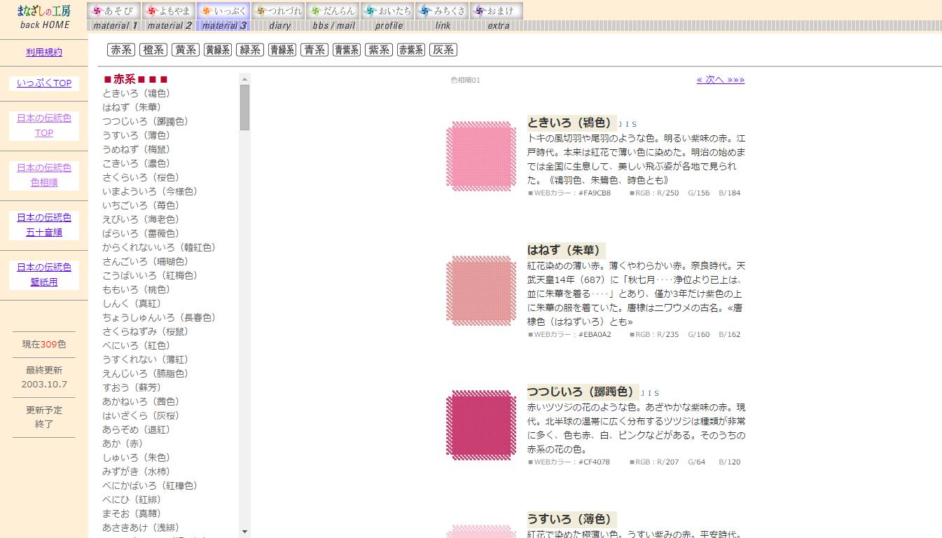 まなざしの工房[日本の伝統色]色相順