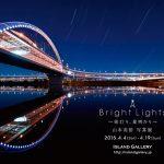 山本高裕さん個展 / Bright Lights ~街灯り、星明かり~へ