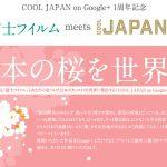 富士フイルム meets COOL JAPAN ON Google+ / 日本の桜を世界に銀座三越展示会のお知らせ