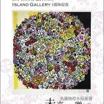 名嘉睦稔さん木版画展 / 未来への贈り物」(Island Gallery 5周年記念)へ