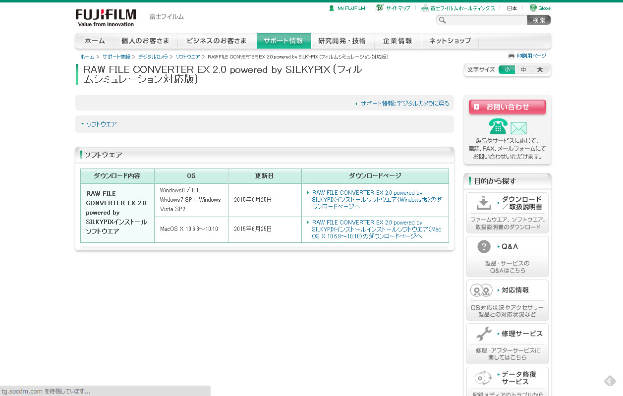 FUJIFILM RAW FILE CONVERTER EX 2.0 powered by SILKYPIX