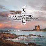 Google+三人写真展 2015 / Three Photographers Emerge 2015へ
