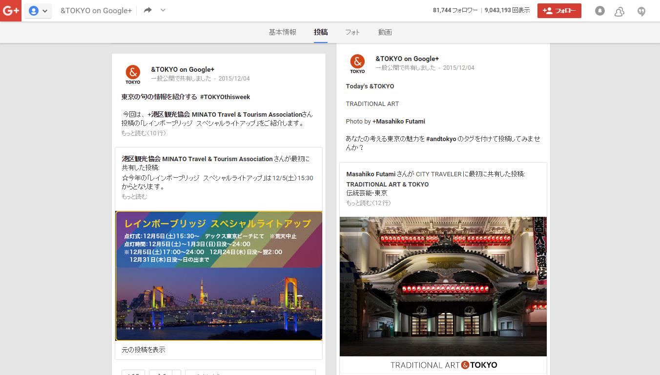 &TOKYO on Google+