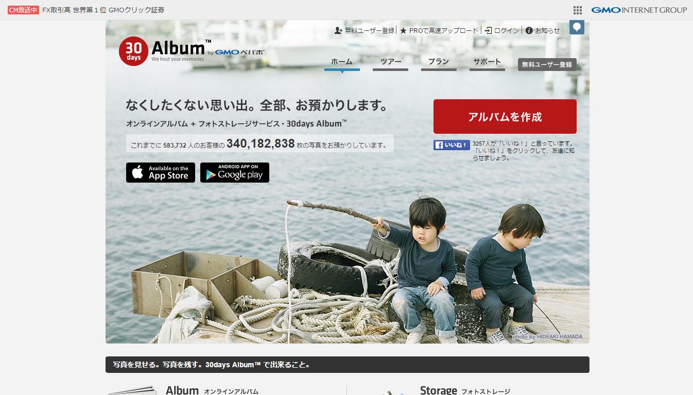 写真共有サービス 30days Album
