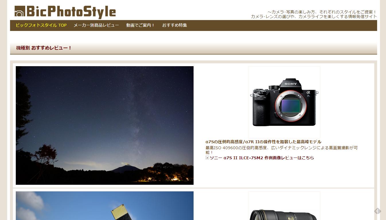 Bic Photo Style(ビックフォトスタイル)