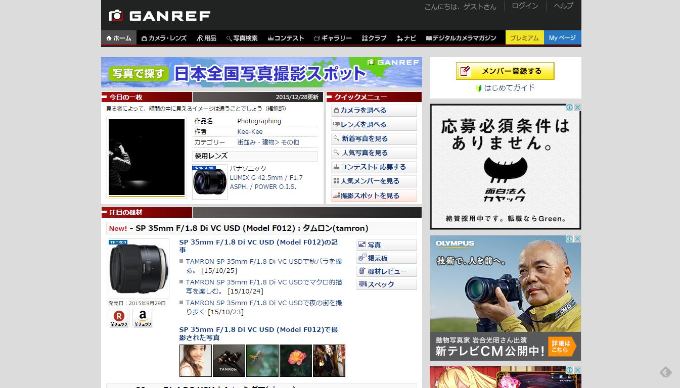 GANREF | デジタル一眼レフカメラと写真の総合サービス