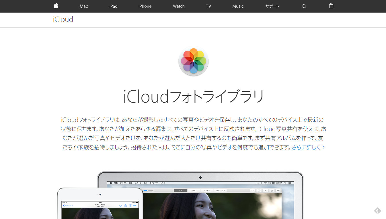 iCloud - iCloudフォトライブラリ - Apple(日本)