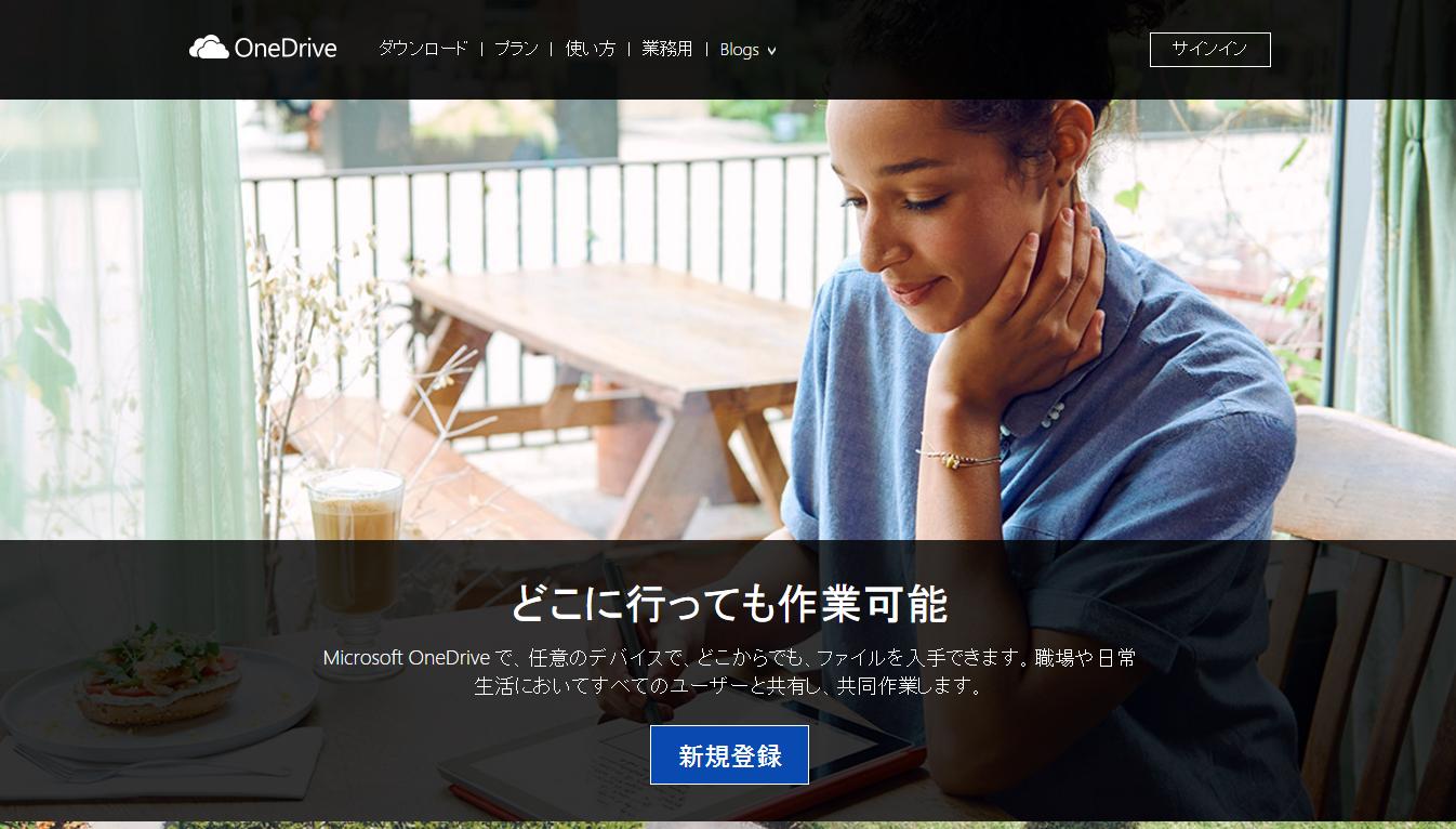 Microsoft OneDrive - ファイルにどこからでもアクセス