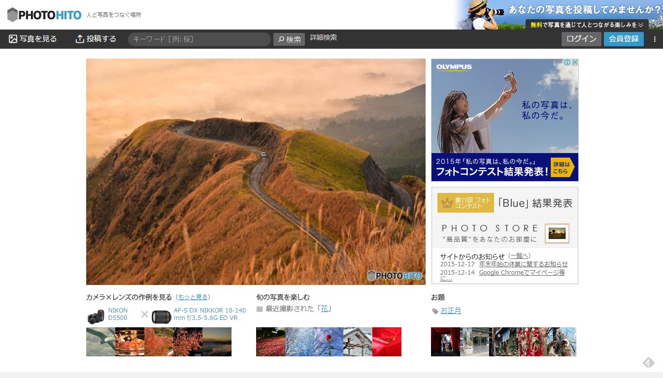 写真共有サイト:PHOTOHITO - 人と写真をつなぐ場所