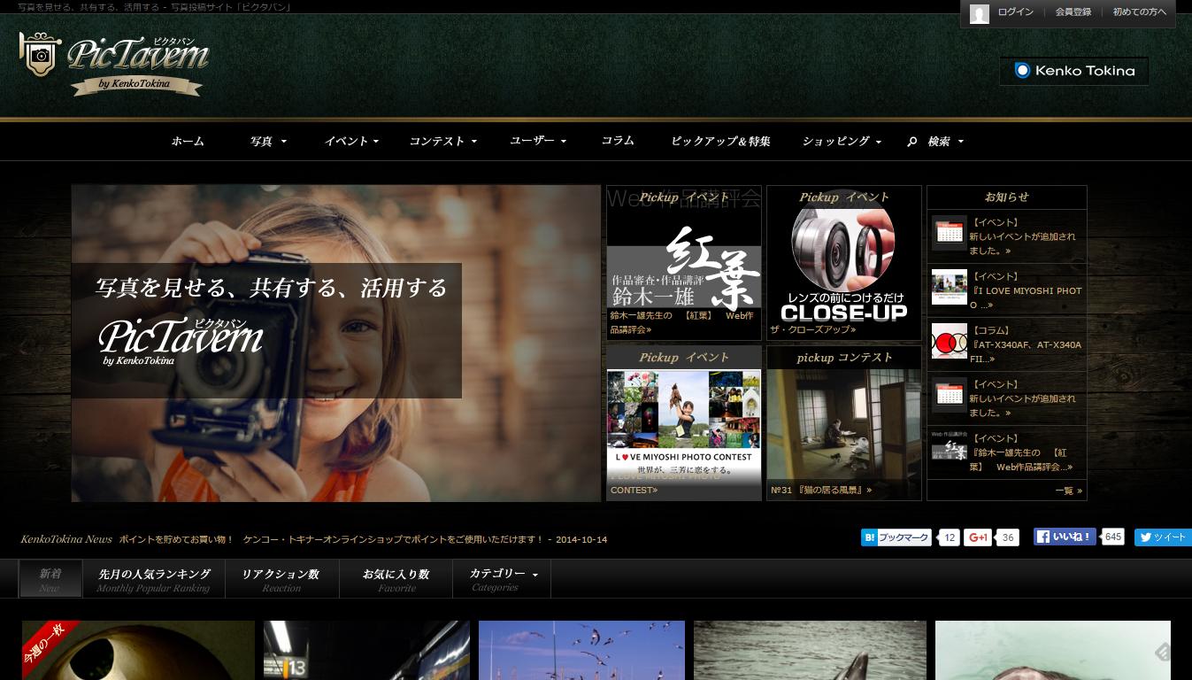 写真投稿サイト - PicTavern
