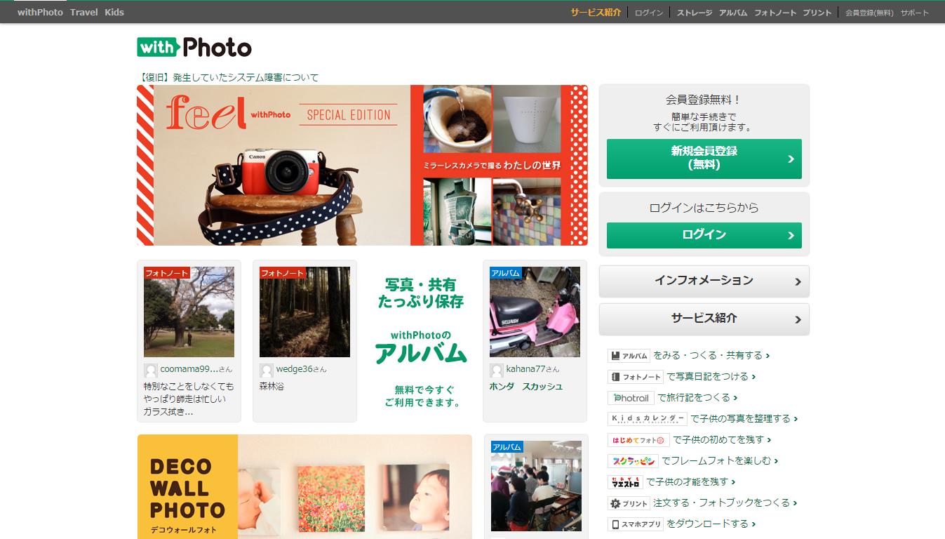 withPhoto(ウイズフォト) | 写真の保存・整理・共有サービス