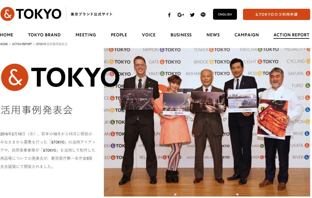 &TOKYO活用事例発表会
