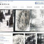 国立新美術館 / 第56回日本南画院展覧(東洋美術の精粋水墨・墨彩画)へ