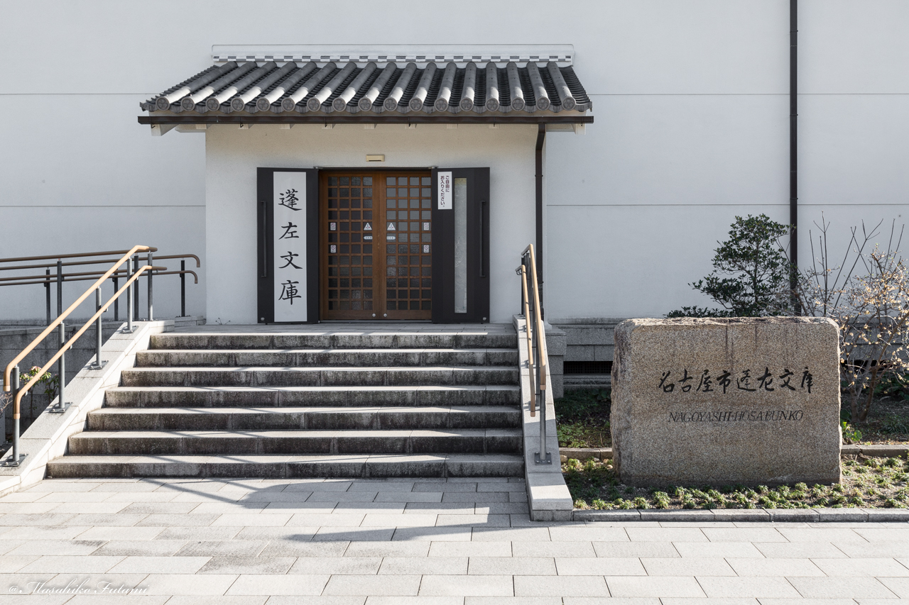 Hosa Library