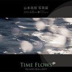 山本高裕さん個展 / Time Flowsへ
