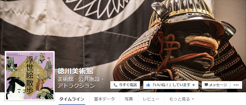 Tokugawa Art Museum of Facebook page