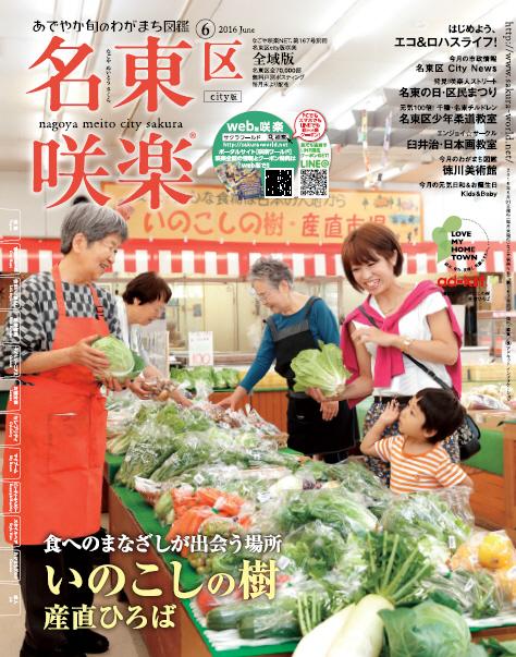 名東区City版咲楽NET®6月号