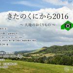 チーム北海道 展示会 / きたのくにから2016 ~大地のおくりもの~へ