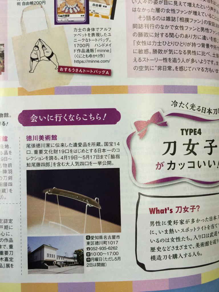 光文社女性週刊誌 女性自身
