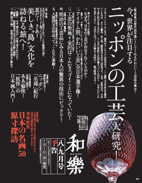 小学館 隔月女性誌 『和樂』(わらく)