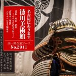 コミケ90に史上初の試み、徳川美術館×刀剣乱舞-ONLINE-のコラボレーション