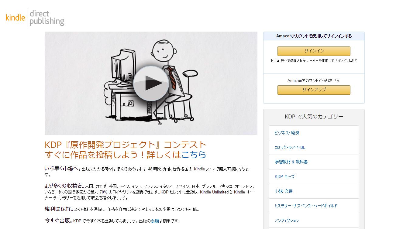 Amazon Kindle ダイレクト・パブリッシング: セルフ出版