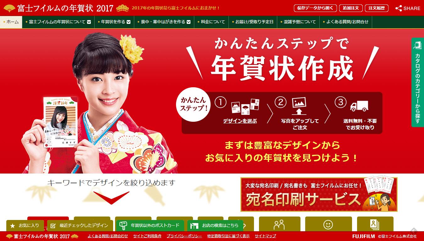 富士フイルムの年賀状2017 公式 - 写真を使って自分だけの年賀状