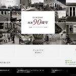 開館90周年を迎えた東京都美術館 (1926-2016)へ