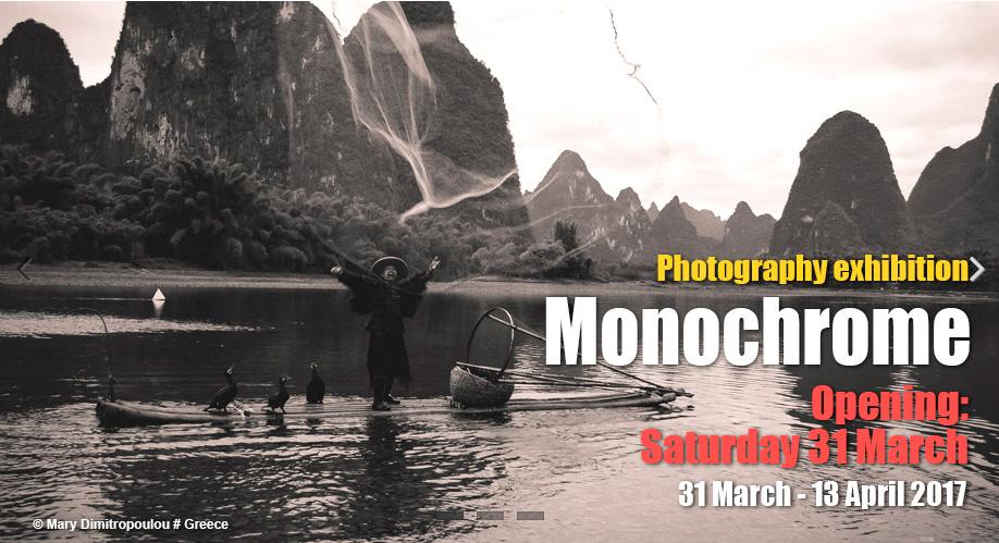 "Photography Exhibition ""Monochrome"""