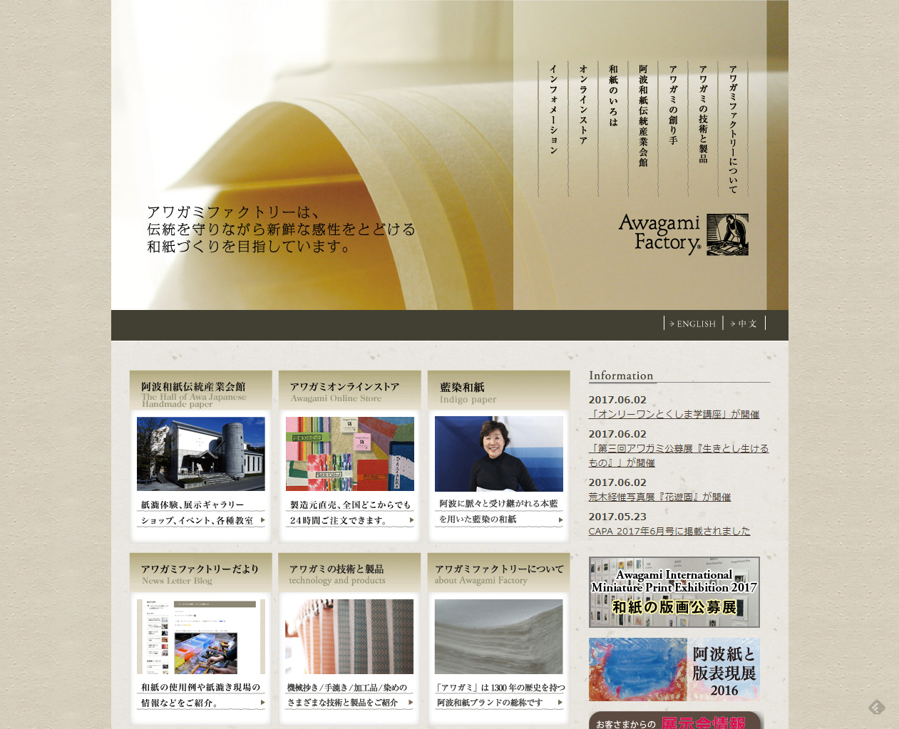 阿波和紙を製造・販売アワガミファクトリー