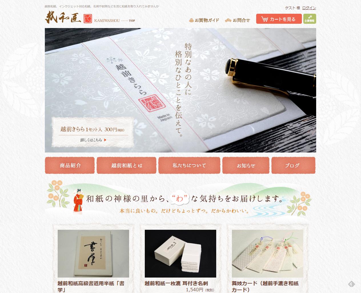越前和紙を製造・販売 紙和匠(かみわしょう)