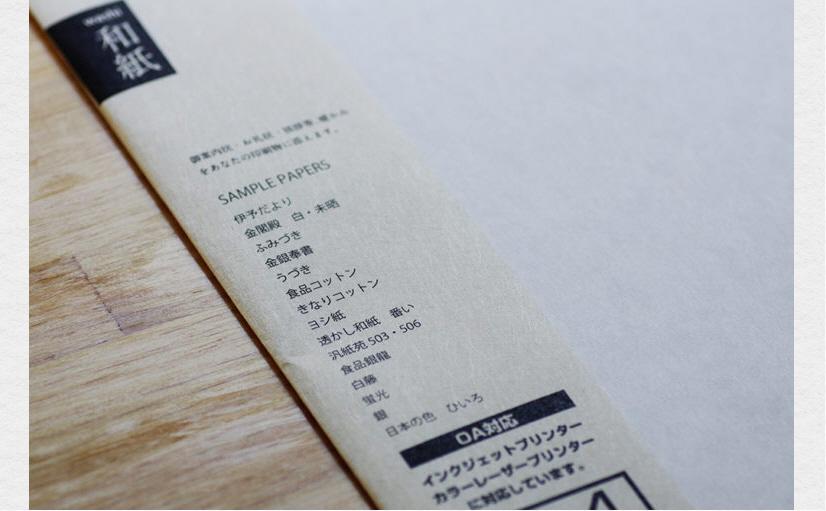 プリント和紙 お試し見本集